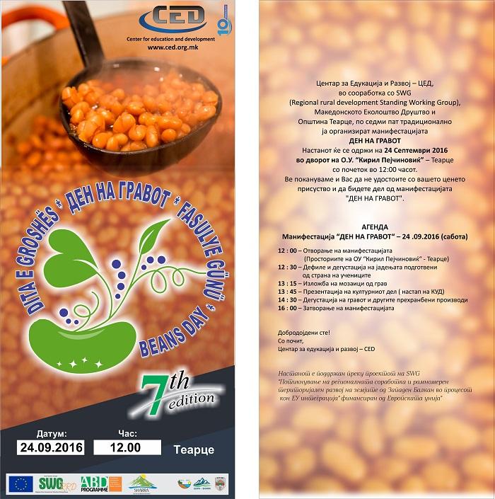 beans-day_mkd